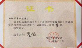 【好消息】澳门金沙:荣获河南省第三届《手术室护理实践指南》授课比赛一等奖