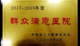 2017-2018年度河南省群众满意医院
