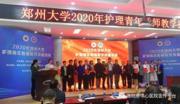 锤炼教学技能 展示天使风采——我院护理教学团队在2020年郑州大学护理青年教师教学技能竞赛中喜获佳绩