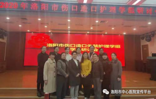 2020年洛阳市伤口造口护理学组研讨会举办