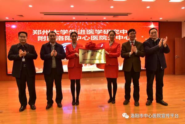 郑州大学先进医学研究中心附属洛阳中心医院分中心揭牌