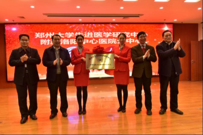 医药卫生网:郑州大学先进医学研究中心在洛阳设立分中心