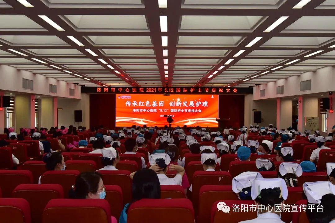 """传承红色基因 创新发展护理——我院举办2021年""""5.12""""国际护士节庆祝大会"""