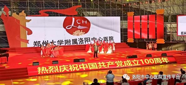 把一切献给党——我院参加郑大庆祝中国共产党成立100周年文艺晚会侧记