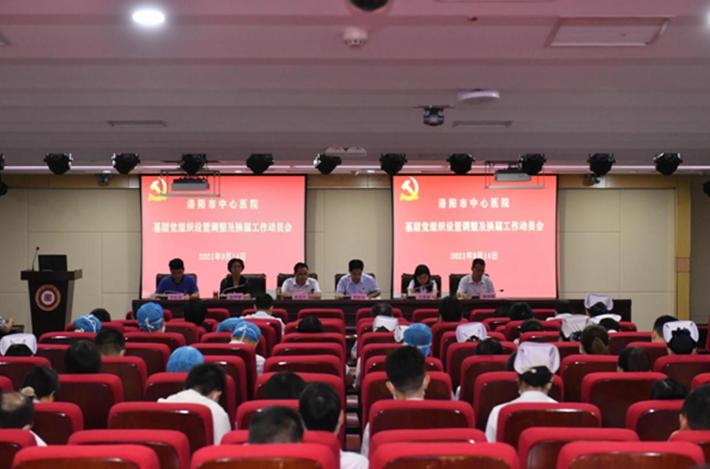 洛阳市中心医院:塑造换届新气象 奋力开启新征程