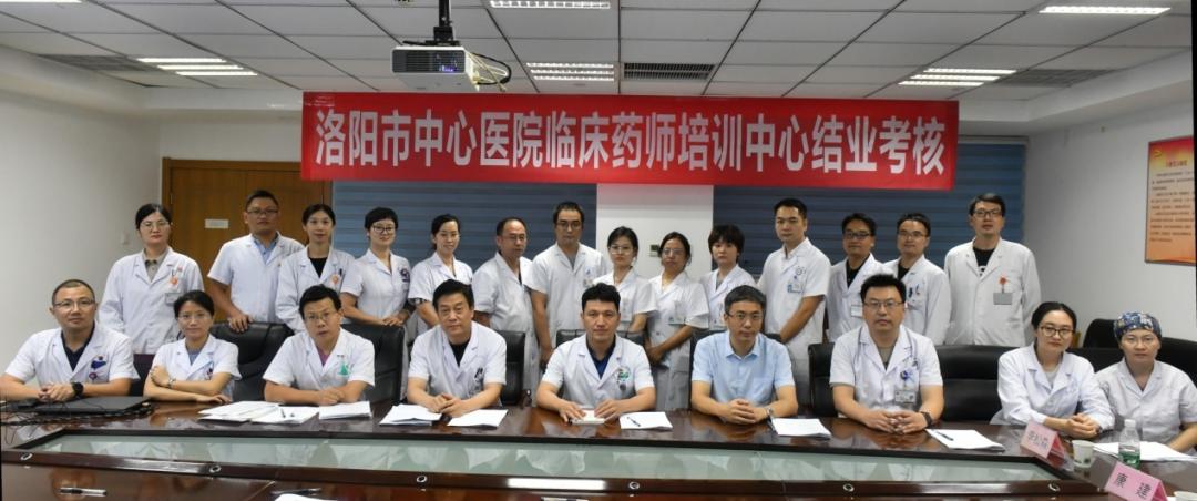 洛阳市中心医院临床药师规范化培训中心2020年秋季学员结业考核完成